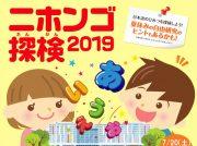 【立川】7/20(土)は、国語研で日本語のひみつを探検しよう!「ニホンゴ探検2019」開催