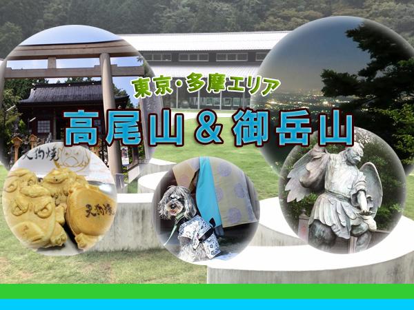 【特集】東京・多摩エリアの山「高尾&御岳」へ行ってみよう♪