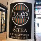 【開店】8月下旬、ルミネ有楽町にTULLY'S COFFEE &TEAがオープン