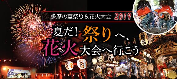 2019年★多摩エリアの夏祭り・花火大会