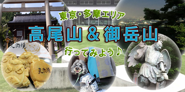 東京・多摩エリアの山「高尾&御岳」へ行ってみよう