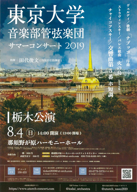 東京大学 音楽部 管弦楽団