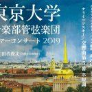 【プレゼント】 東京大学音楽部管弦楽団サマーコンサート「栃木公演チケット」を抽選でペア5組に!