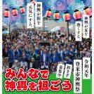 7/28(日)★第5回登米市神輿祭