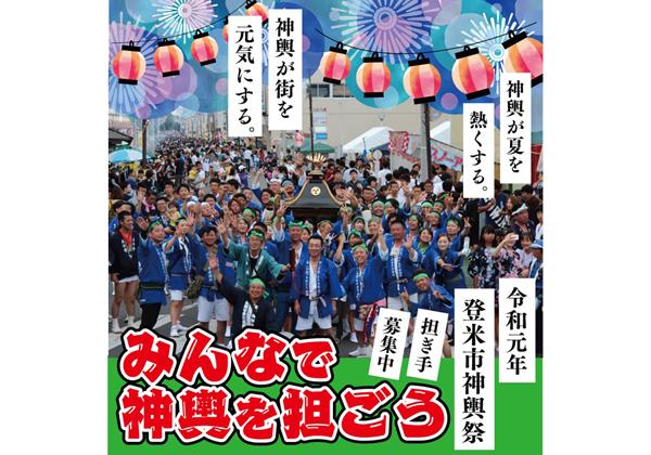 第5回登米市神輿祭
