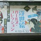【渋谷】初公開!「浮世絵 ガールズ・コレクション」國學院大學博物館