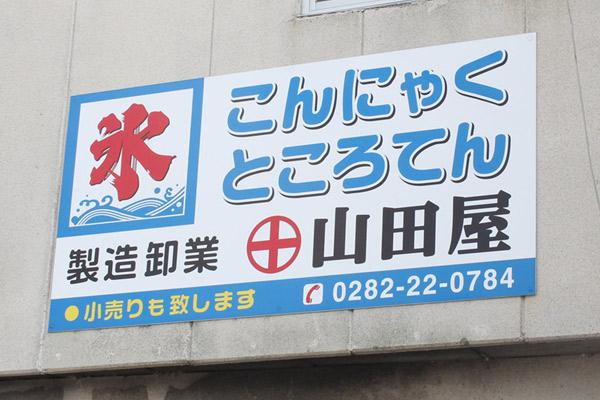 yamadaya_08