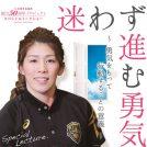 8/24(土)★吉田沙保里氏のスペシャルトークショー