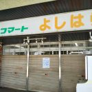 【閉店】7月25日 「Fマートよしはら」