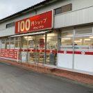 【閉店】「キャンドゥ 武蔵村山店」が8/31をもって閉店