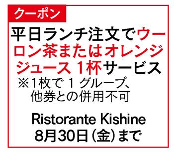 0802kishine_coupon