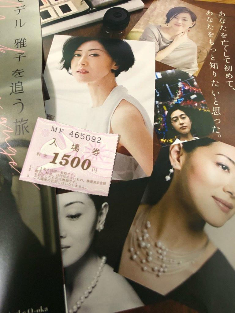 映画『モデル 雅子 を追う旅』特別上映会に行って来ました