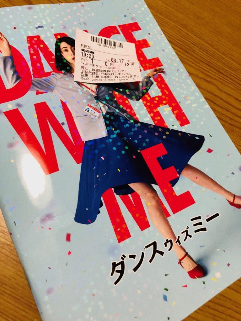 やっぱりミュージカルってサイコー!!映画『ダンス ウィズ ミー』