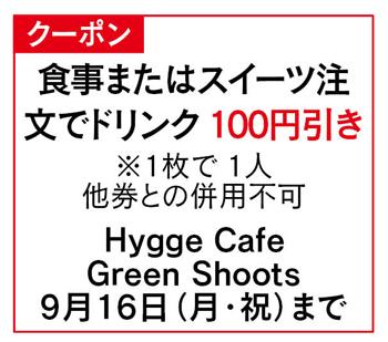 0823greenshoots_coupon