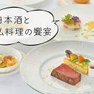 10/2(水)「蔵tanbô~日本酒を楽しむ会」で美酒×美食を堪能