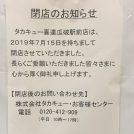 【閉店】7月15日(祝・月)閉店! 「TAKA-Q イオンモール喜連瓜破店」
