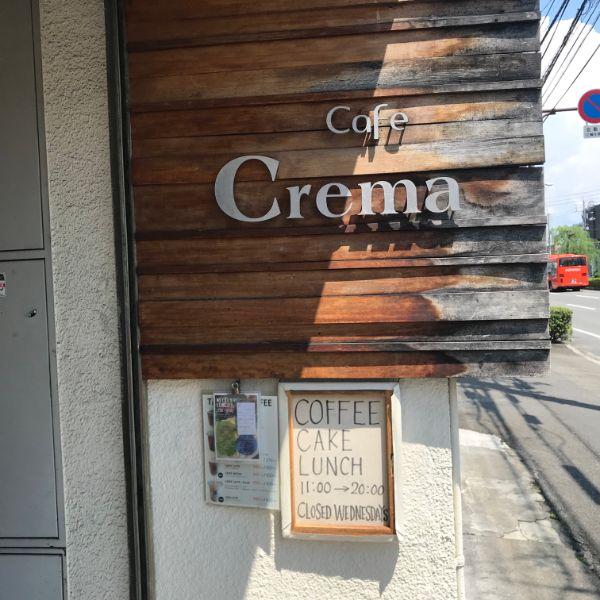 cafeCrema看板