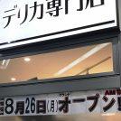 【開店】8月26日(月)オープン! 「キッチンオリジン 和泉中央店」