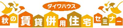 ダイワハウス 秋の賃貸併用住宅セミナー