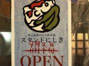 【開店】9月2日(月)オープン! 「スタンドにしき」
