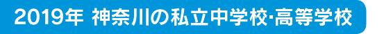 22019年 神奈川の私立中学校・高等学校