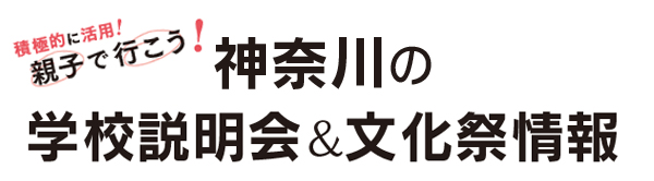 神奈川の学校説明会&文化祭情報