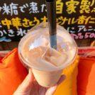 【開店】西荻窪にオープン!タピオカ「タピタピ」