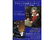 9/8(日)青葉台のフィリアホールで クラシック名曲コンサート開催