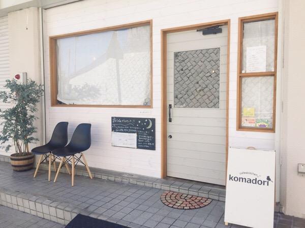 komadori 外観_8817