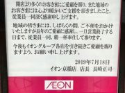【閉店】9月30日(月)閉店! 「イオン京橋店」