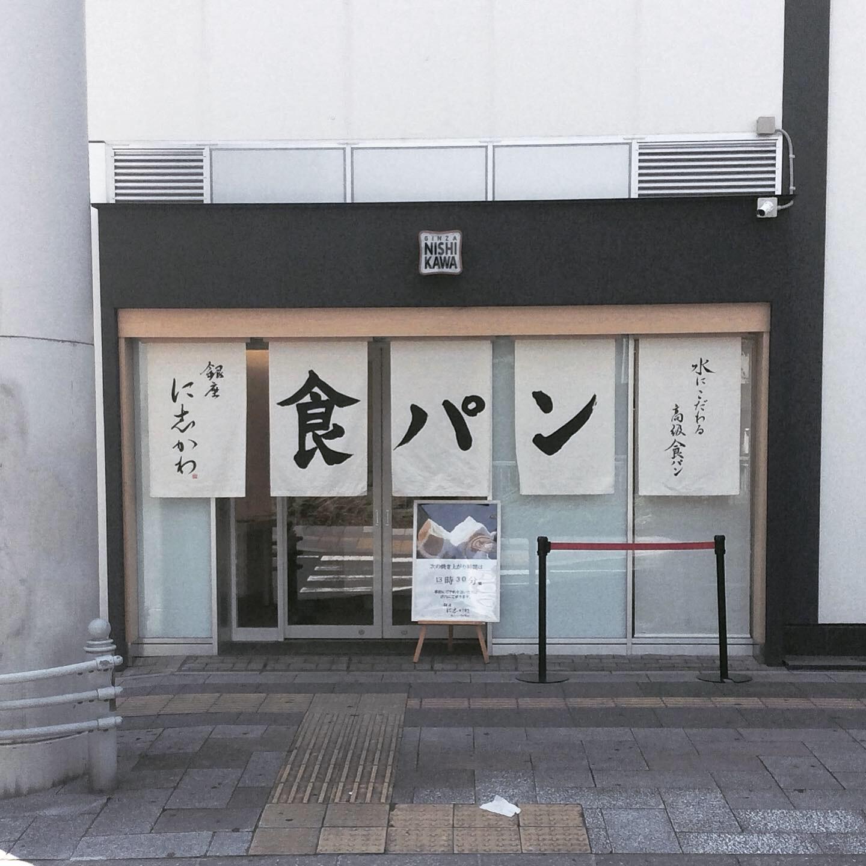 nishikawa-1