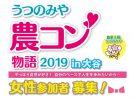 【宇都宮の農コン】「うつのみや農コン物語2019 in大谷」参加者募集!