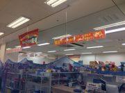 【閉店】8月25日閉店!「おもちゃ屋さんの倉庫 イオンジェームス山店」
