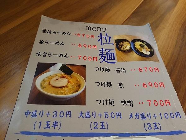 麺屋ICHI_10