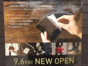 【開店】9月6日(金)オープン! 「ビジネスレザーファクトリー 大阪梅田店」