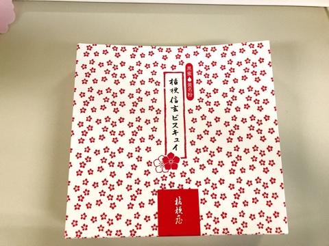 【信玄餅ビスキュイ】今年のお土産NO.1♫