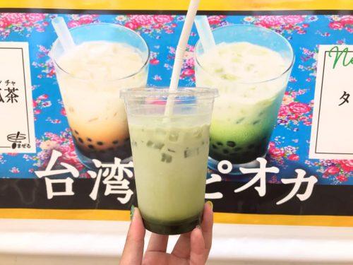【モスバーガー】本格台湾タピオカドリンクが飲める!