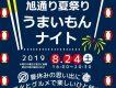 国立旭通り夏祭りうまいもんナイト 8/24(土)開催!