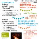 8/24(土)・25(日)たき火・竪穴式住居テント作り・流しそうめん体験