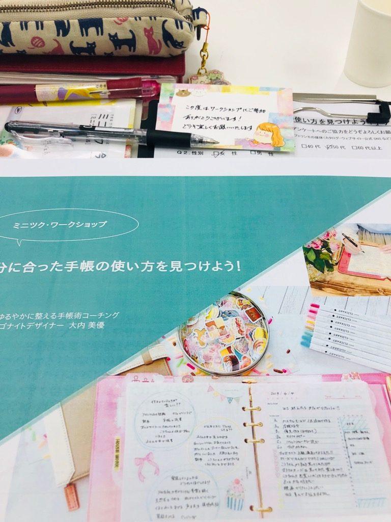 インスタで大人気・大内美優さんの手帳講座に行って来ました!!