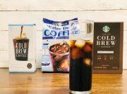 【スタバ、カルディ、タリーズ】大人気の水出しコーヒーパックを飲み比べたら、意外と違った!