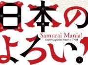【上野】東京国立博物館「日本のよろい!」 夏休み 親子でサムライ気分!