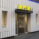 【開店】8月9日「マカオ インペリアル ティ 表参道店」オープン!