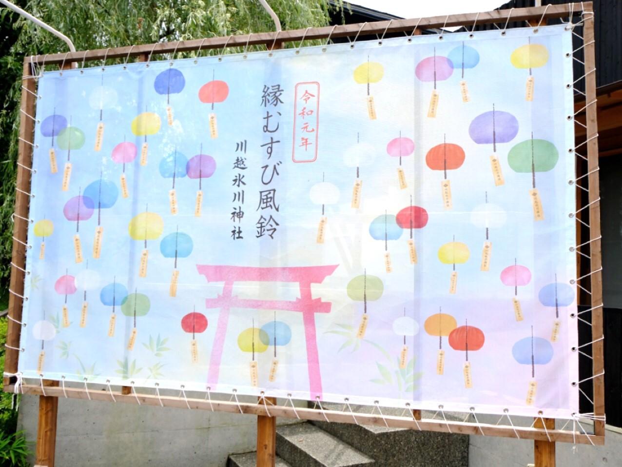 川越氷川神社トリミング_190721_0077