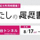「わたしの履歴書」展 国立・府中・新宿・札幌で同時開催!