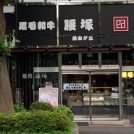 【たまプラーザ】コンビーフが美味!腰塚のお弁当