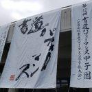 高校生の書とダンスの青春、書道パフォーマンス甲子園@愛媛県四国中央市