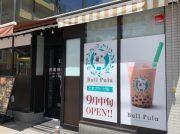 【開店】たまプラーザに人気タピオカBullPuluが来る!