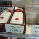 ほろ苦さが絶妙☆茨木「聖磁堂 本店」のブランデーケーキがオススメ