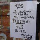 【閉店】調布駅南側の昭和な喫茶店「シュベール」が9月30日で閉店